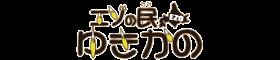 エゾの民「ゆきかの」@VRchat